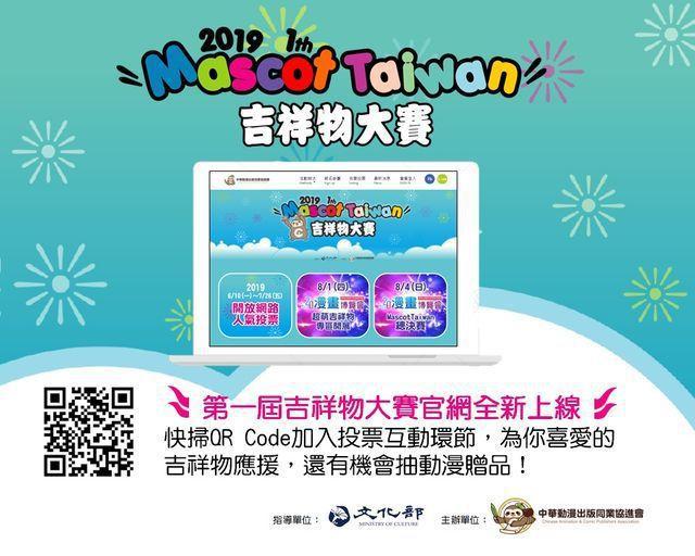 第一屆吉祥物大賽官網全新上線。 動漫協會/提供