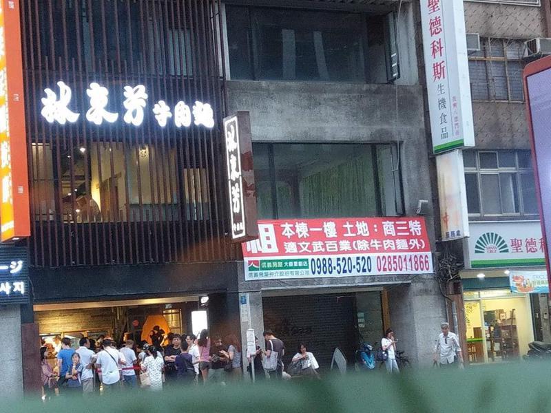 林東芳旁店面招租布條寫「除牛肉麵外」 房仲揭內幕
