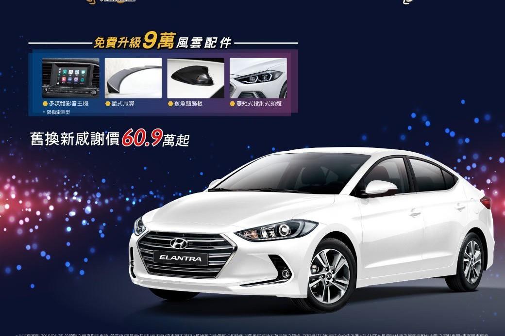 新增配備不加價 Hyundai Elantra風雲特仕車60.9萬起強勢開跑