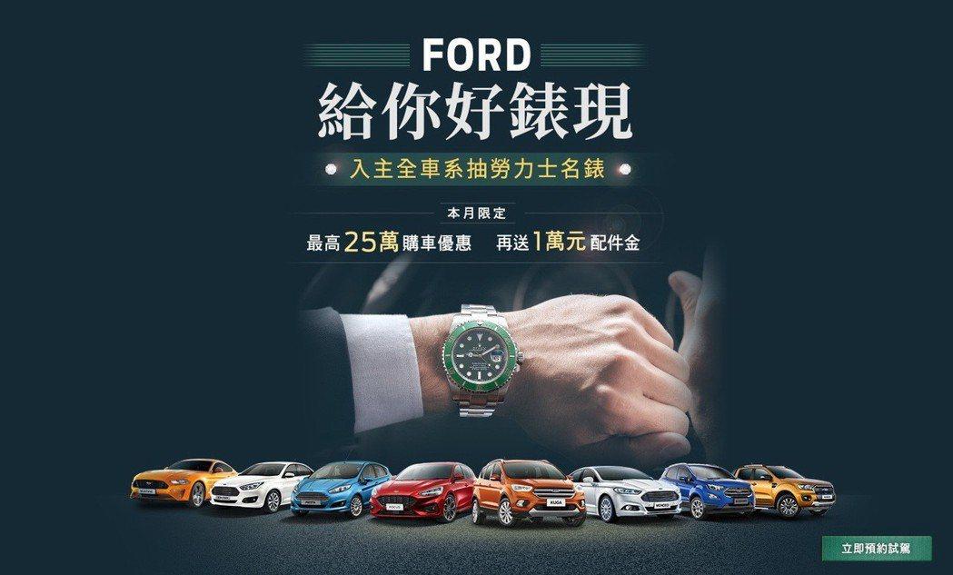 六月份入主Ford全車系抽勞力士名錶,購車最高享25萬元優惠及1萬元配件金。 圖...