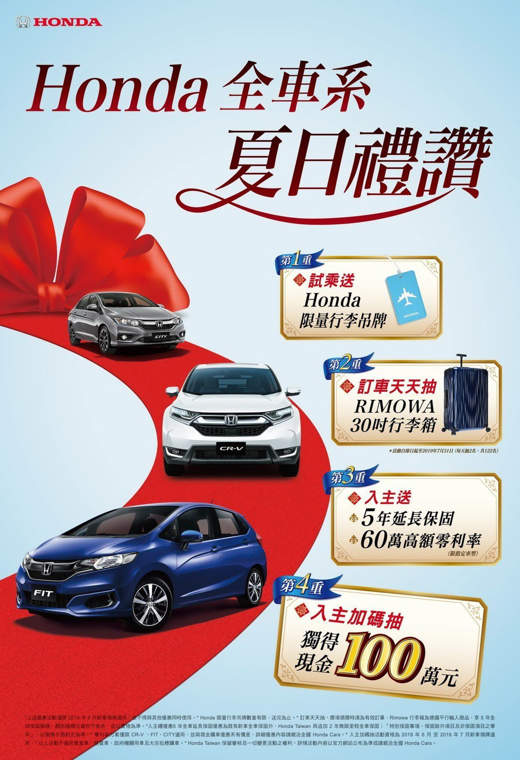 Honda全車系夏日禮讚。 圖/Honda Taiwan提供