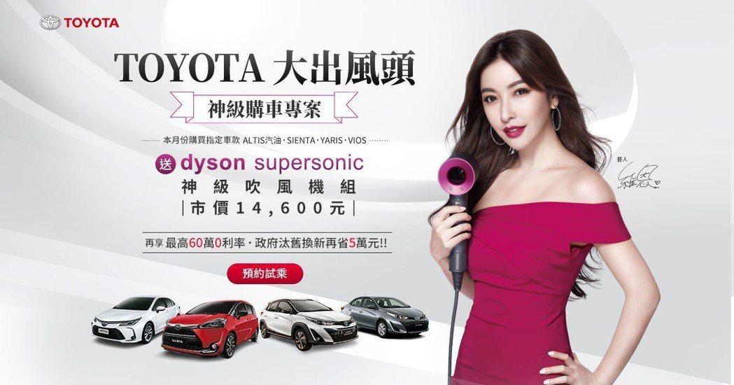 TOYOTA總代理和泰汽車6月份推出「TOYOTA大出風頭 dyson神級購車專...