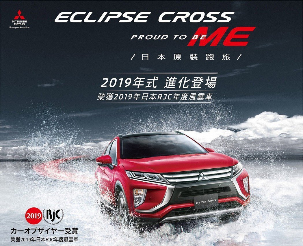 Mitsubishi ECLIPSE CROSS。 圖/中華三菱提供