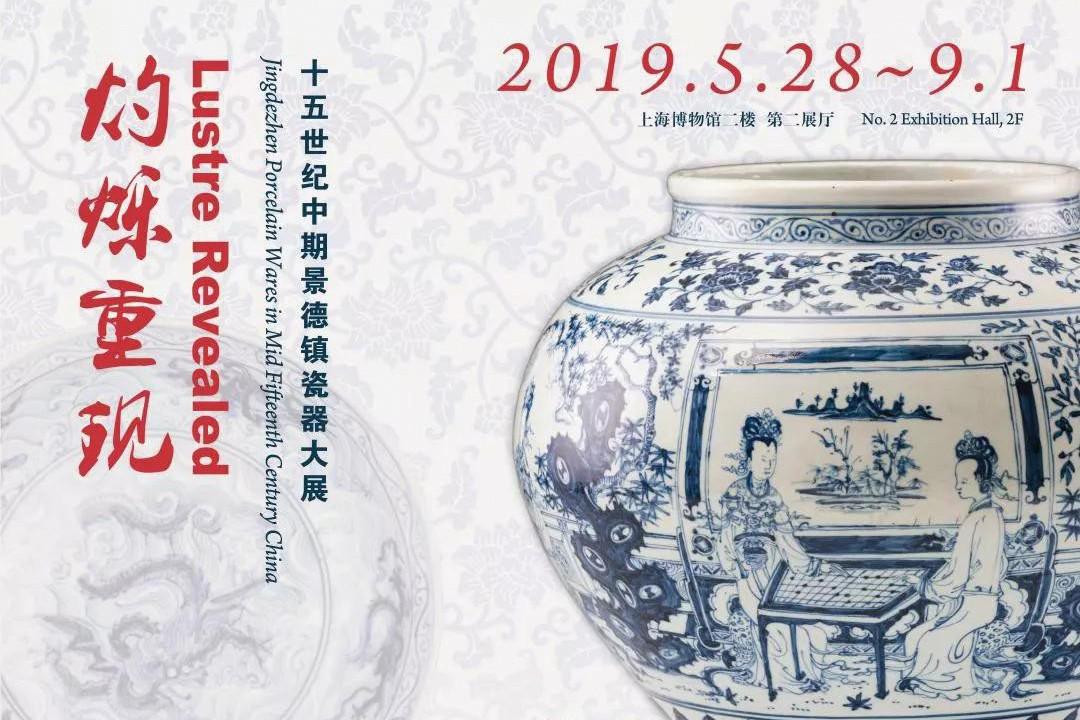 5/28-9/1 上海博物館 灼爍重現:十五世紀中期景德鎮瓷器大展