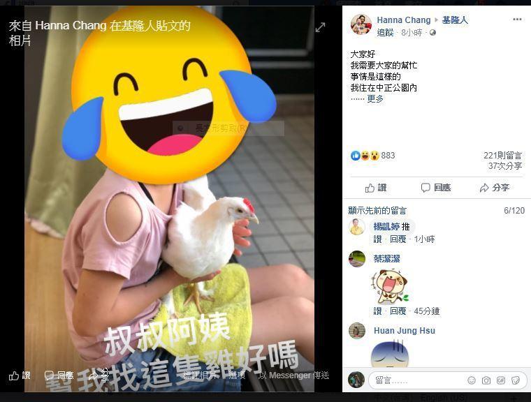 網友「Hanna Chang」在臉書基隆人社團貼文找雞,吸引網友關注。圖/取自基...