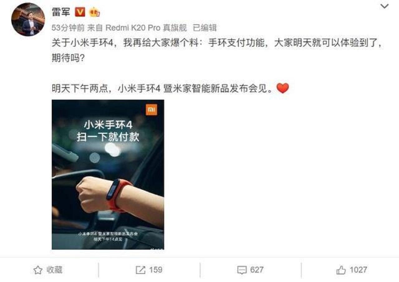 小米CEO雷軍也在微博上透露,小米手環4將支持支付功能。取自/雷軍微博
