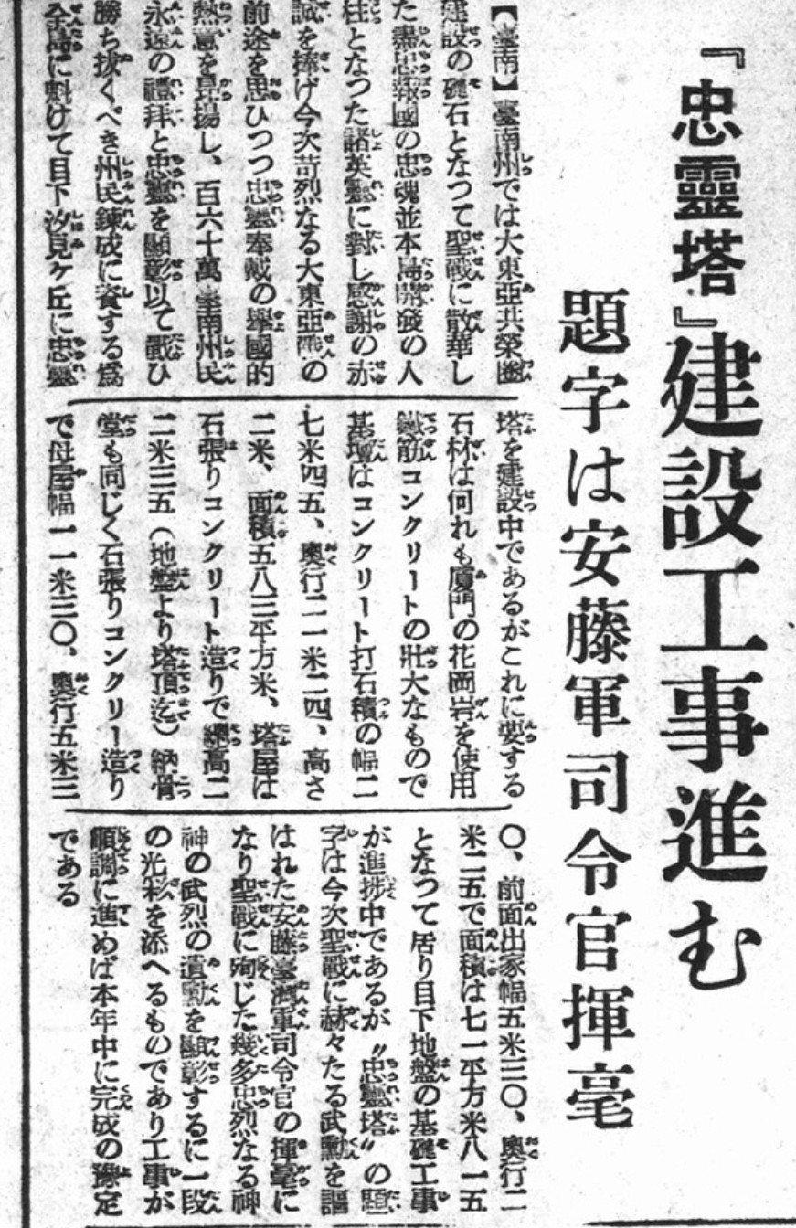 台南日治時期忠靈塔遺骨遷移 民間團體一狀告上監察院