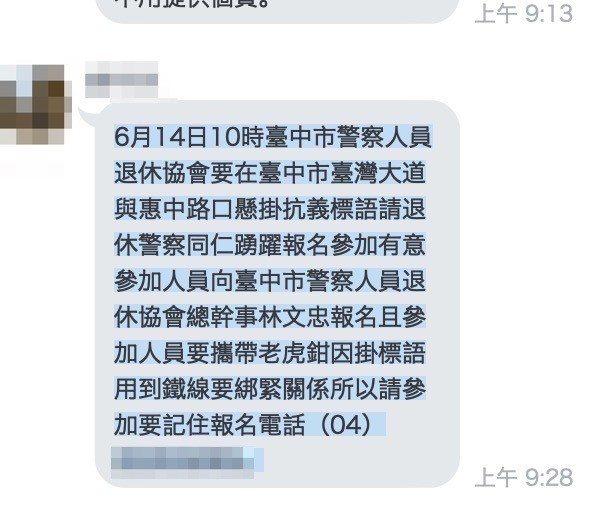 台中市警察人員退休協會14日將在西屯區台灣大道、惠中路拉布條,爭取權益,協會在各...
