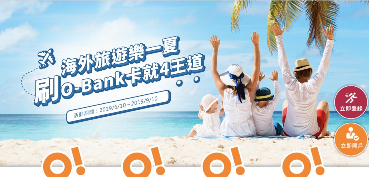全新「海外旅遊樂一夏」專案現正開跑,國外消費最高享5%現金回饋。圖/取自王道銀行...