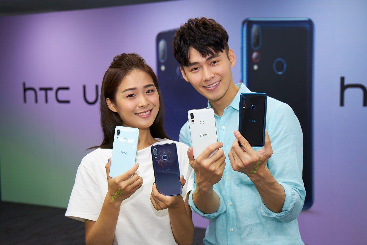 HTC今推出兩款新機U19e與Desire 19+,兼顧外型、拍攝、影音娛樂功能...
