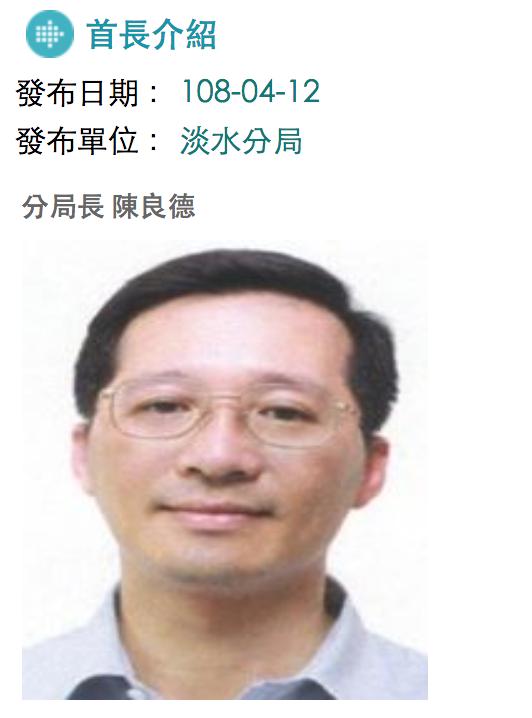 淡水分局長陳良德。圖/翻攝自淡水警分局網站