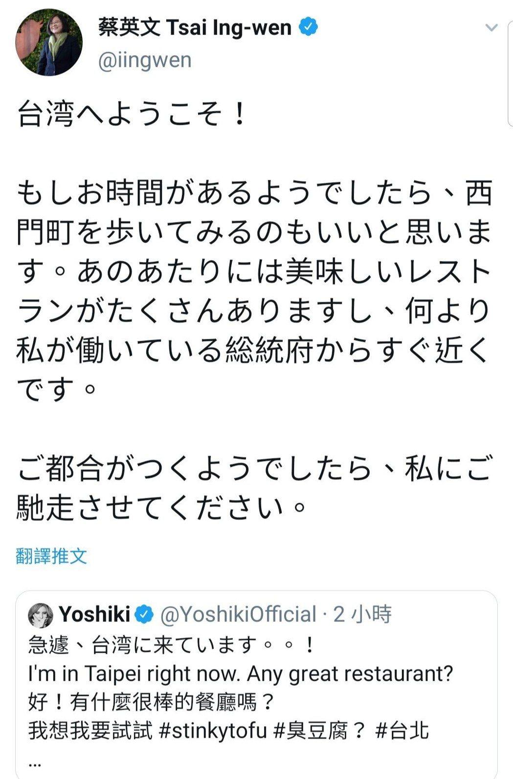 蔡英文回覆推特。圖/摘自推特