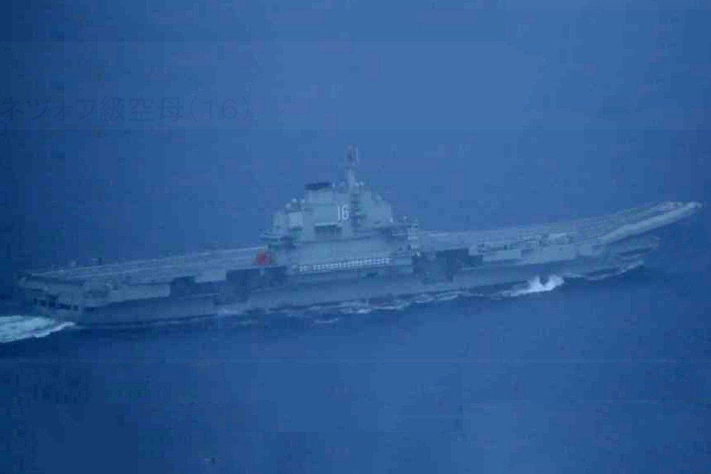 日本發布中共首艘航母遼寧艦穿越宮古海峽的照片。圖/取自環球網