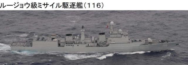 日本發布中共六艘軍艦穿越宮古海峽的照片。圖為051C型導彈驅逐艦石家莊艦(116...