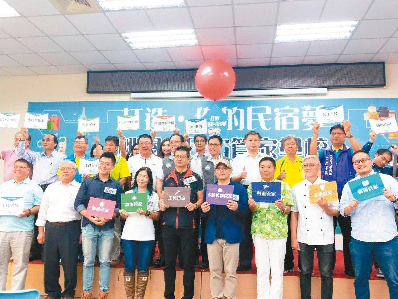 桃園市民宿管家學校昨天開學典禮,邀授課的「七大管家」現身說法。 記者張弘昌/攝影