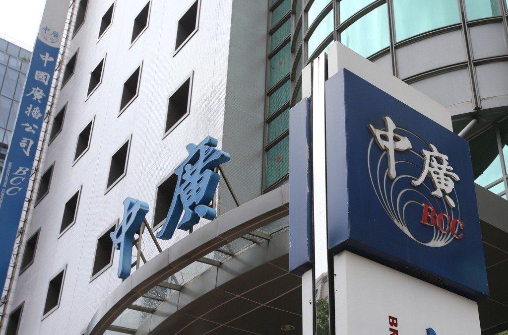 圖為中廣公司現址。 聯合報系資料照片/記者林澔一攝影