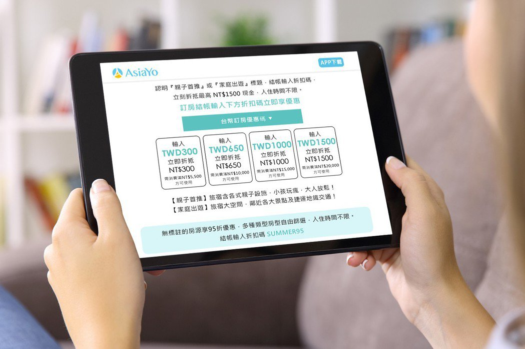 認明親子首推、家庭出遊旅宿最高可折抵1,500元。 AsiaYo/提供