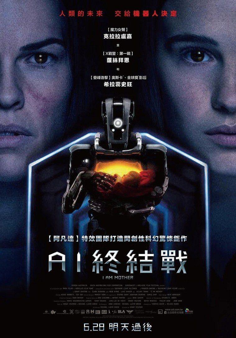 電影《AI終結戰》即將在6月28日於台灣震撼上映。圖/采昌提供