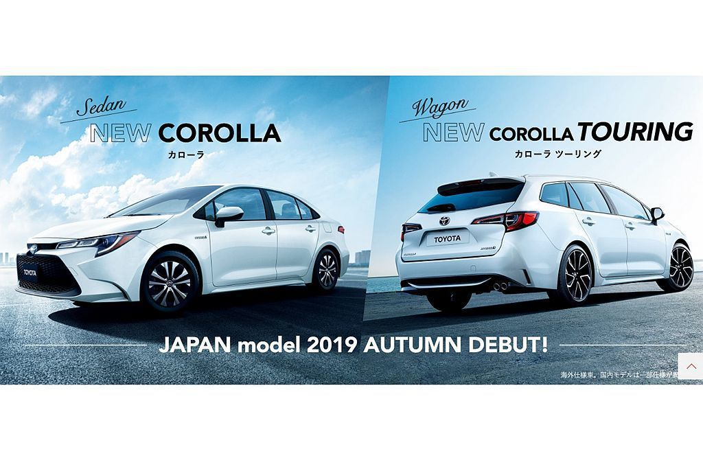 繼美國、歐洲、臺灣、中國市場後,日規Toyota Corolla/Corolla...