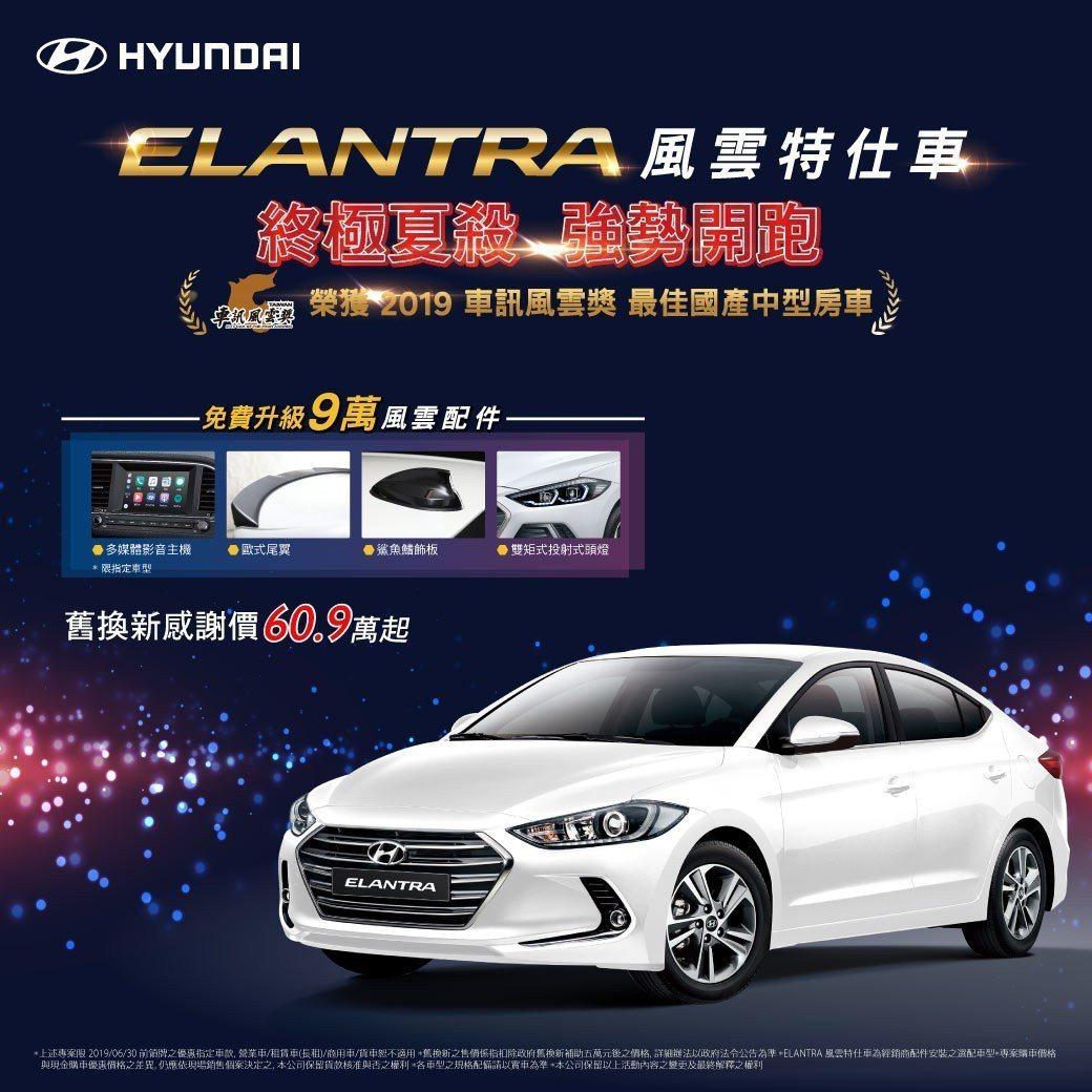 Elantra則新推出風雲特仕車,最低60.9萬元即可入主。 Hyundai/提...