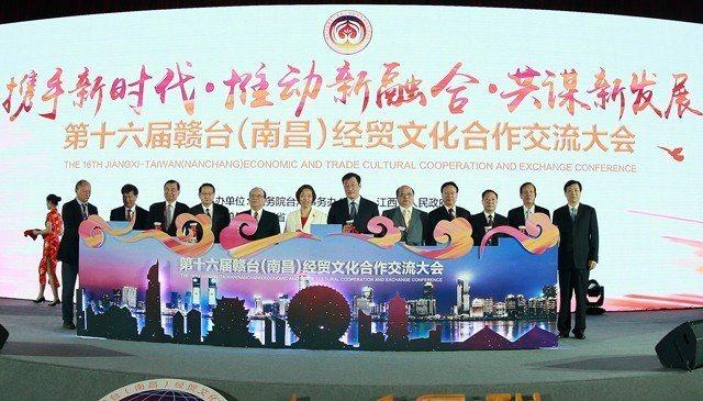 第十六屆贛臺(南昌)經貿文化合作交流大會。