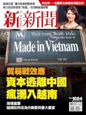 貿易戰效應:資本逃離中國,瘋湧入越南。攝影/新新聞編輯室