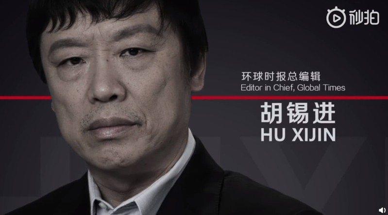《環球時報》總編輯胡錫進的推文受美國投資人密切關注。截自YouTube