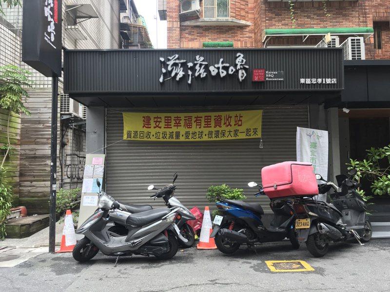 金店面砍半出租 納豆東區燒肉店變里民活動中心