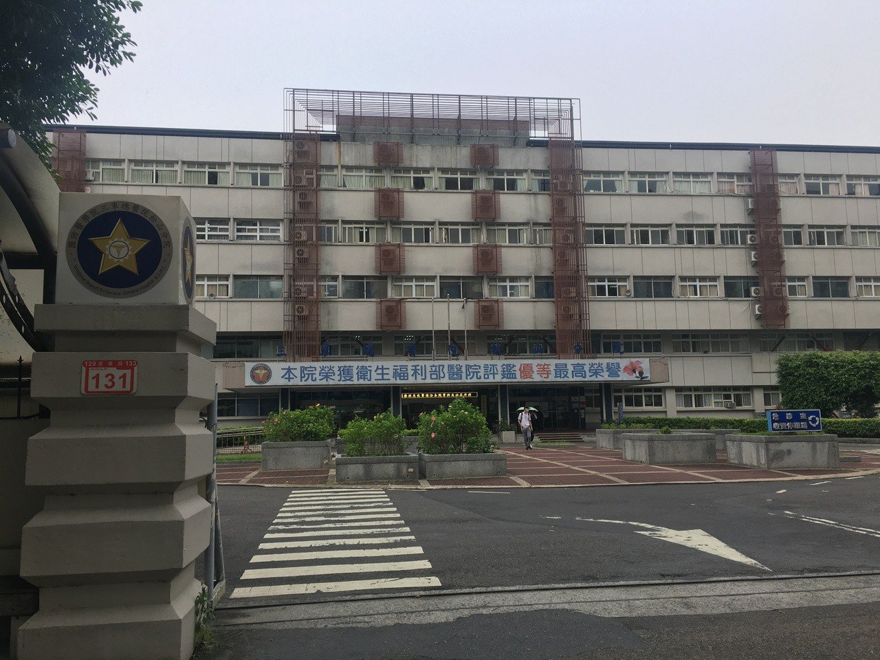 三軍總醫院松山分院。記者魏莨伊 / 攝影