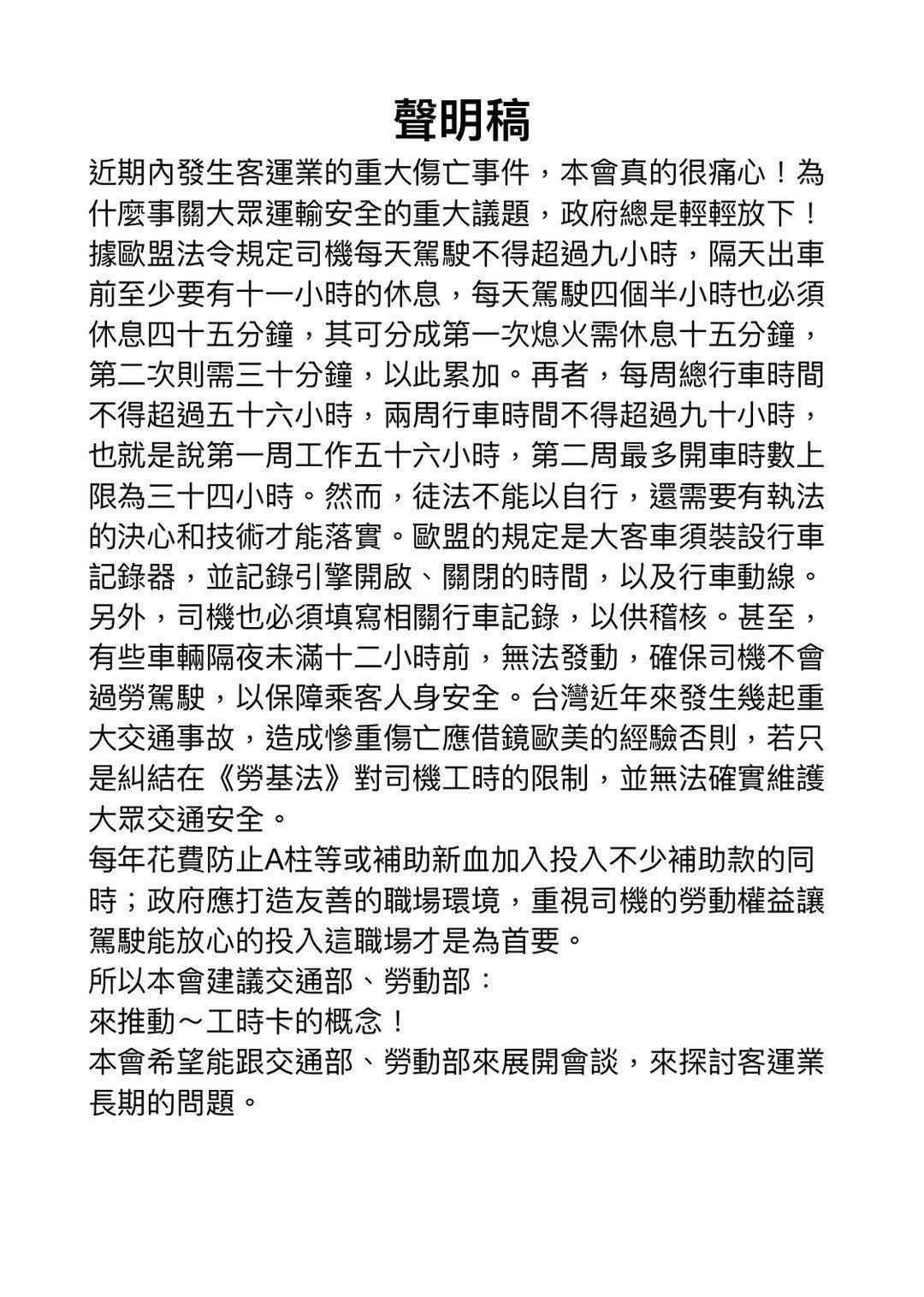 台灣汽車客運業產業工會發布聲明。圖/台灣汽車客運業產業工會提供