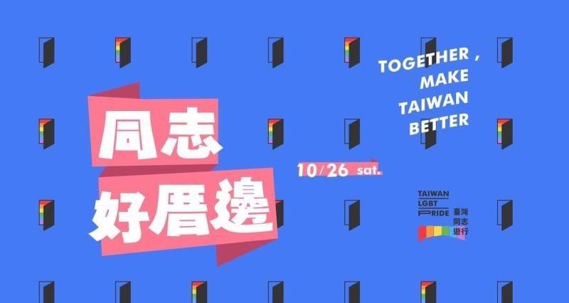 今年第17屆台灣同志遊行的主題為「同志好厝邊 Together, Make Ta...