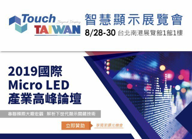 Touch Taiwan 2019將於8月28日至30盛大登場,今年展場內最吸睛...