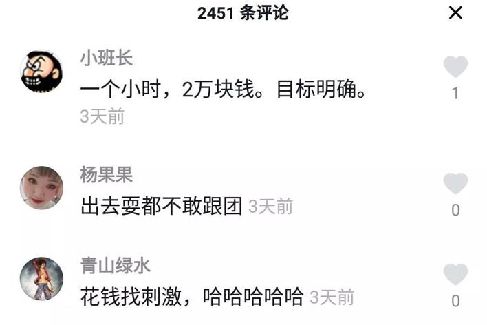 影/桂林導遊好囂張 威脅1小時內必須消費2萬人民幣