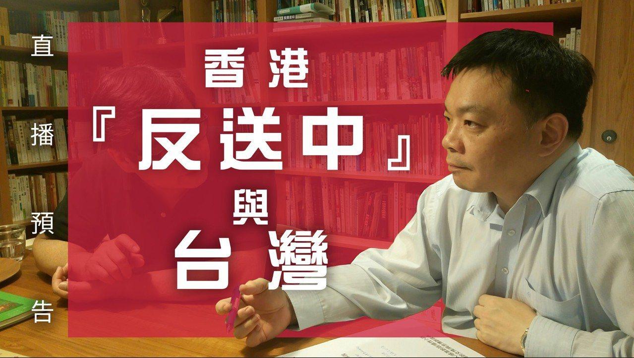 高思博昨天上直播節目談香港反送中。圖/高思博提供