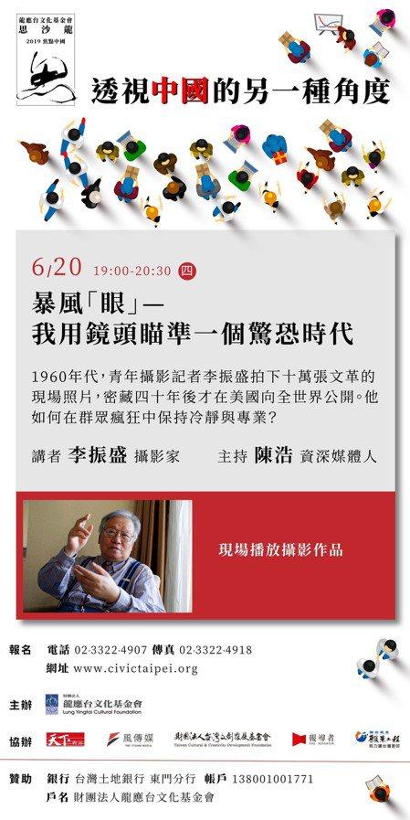 中國攝影家李振盛將來台分享1960年代紀錄的文化大革命影像。圖/龍應台基金會提供