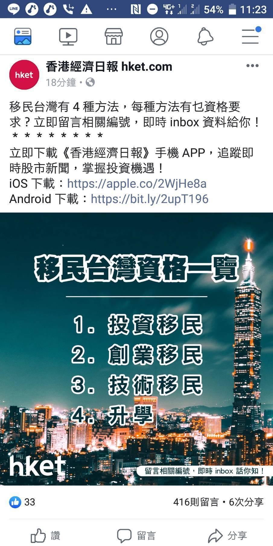 香港經濟日報製作移民台灣懶人包。圖翻攝自香港經濟日報臉書