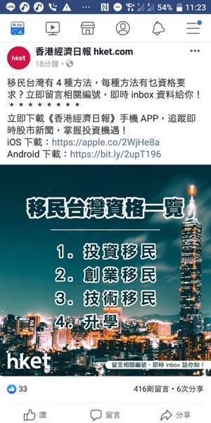 香港經濟日報製作移民台灣懶人包。 圖翻攝自香港經濟日報臉書