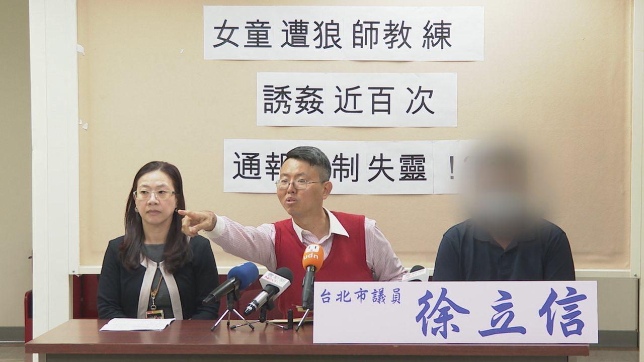 台北市議員徐立信召開記者會,指出一名13歲國中女學生,參加學校與某協會合作的公益...