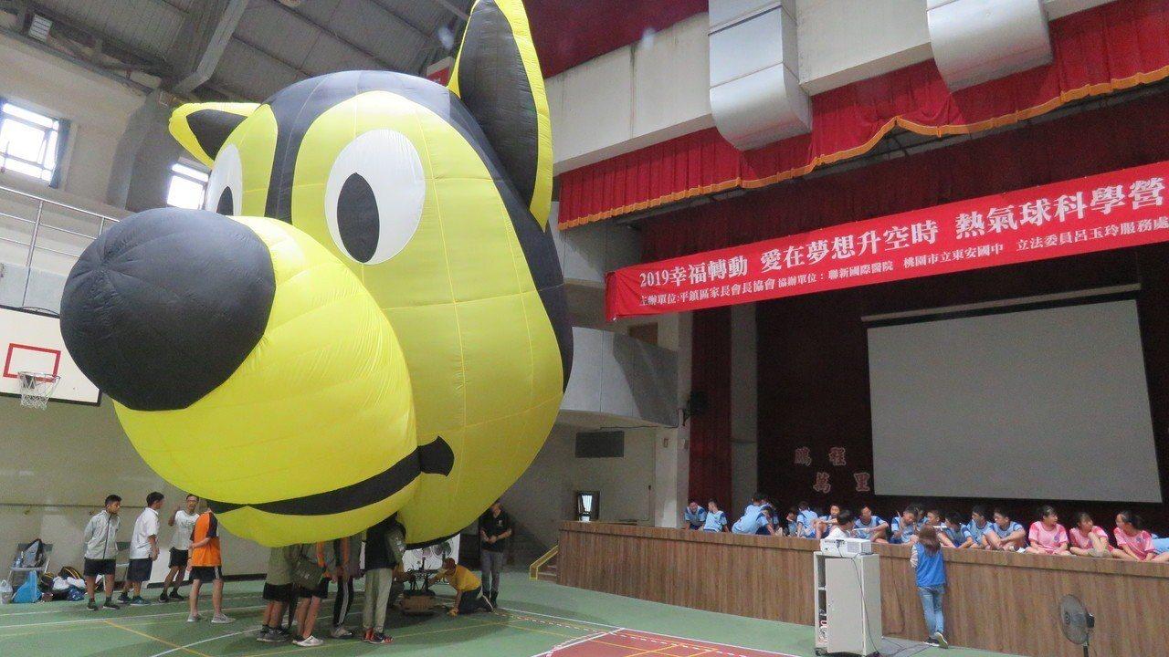 平鎮區家長會長協會今天在東安國中,邀400名弱勢及偏鄉學生,參加熱氣球科學營公益...