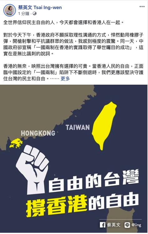 香港警方下午動用橡膠彈、布袋彈及催淚彈驅離「反送中」的香港民眾,蔡總統稍早透過臉...