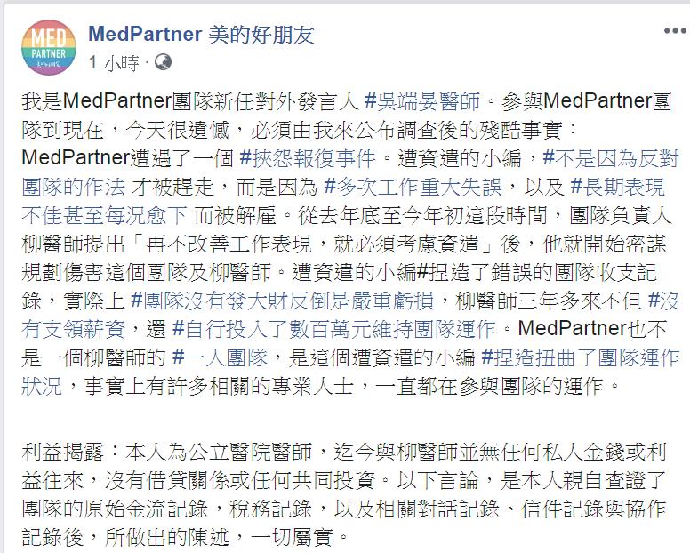 「MedPartner」日前遭小編糃爆之後,團隊新任對外發言人吳端晏在粉絲專頁指出,小編爆料為挾怨報復事件。圖/取自「MedPartner」臉書