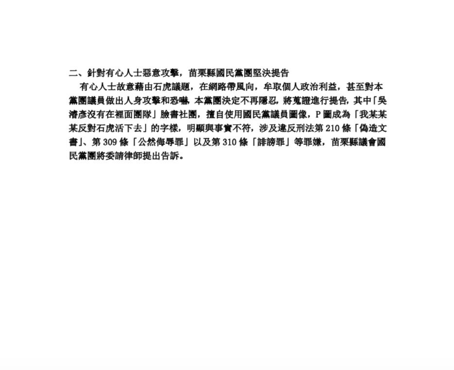苗栗縣議會國民黨團今發表聲明,一定要讓石虎活下去,中央地方齊心協力保育苗栗自然生...