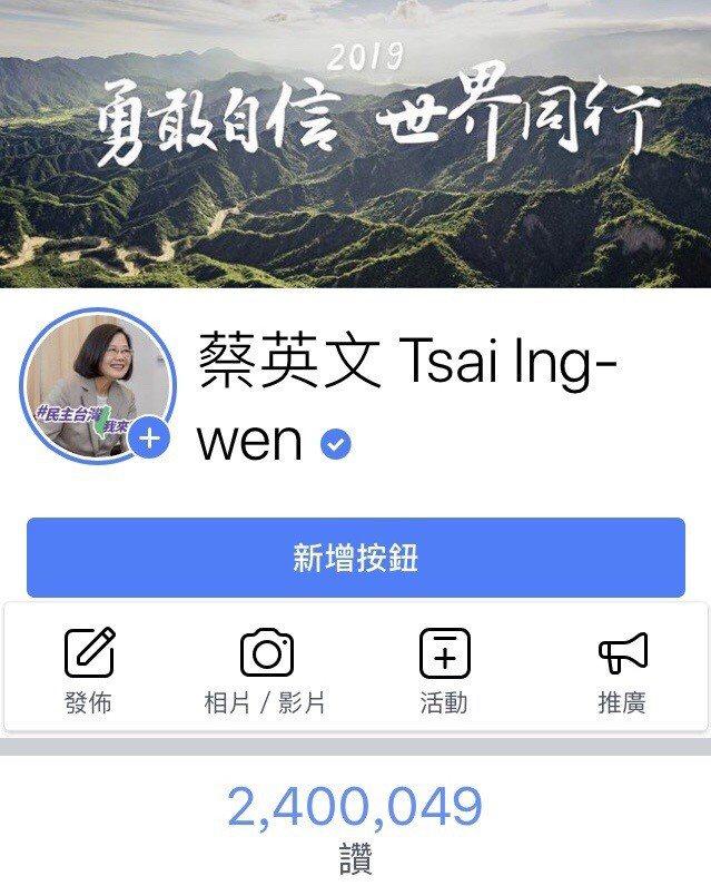 蔡總統臉書,在今晚突破240萬用戶大關。照片翻攝自總統臉書。
