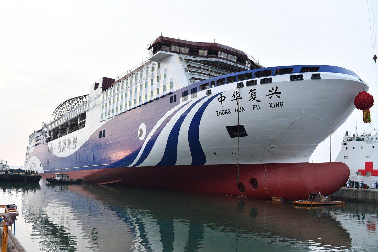 「中華復興」號客滾船 山東下水 中國新聞社