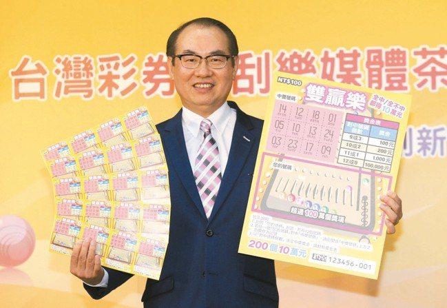 台彩公司將在下周一(6月17日)推出新刮刮樂「雙贏樂」,全對中/全沒對中都可得到...