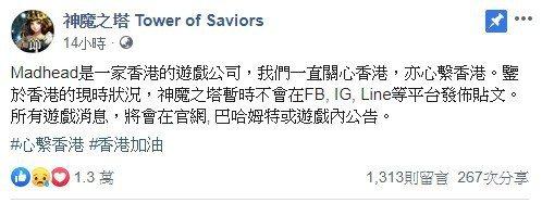 《神魔之塔》宣布暫停在社群平台發表貼文/截自神魔之塔臉書