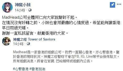 官方的社群化身「神魔小妹」盼香港能早日雨過天晴/圖片截自神魔小妹臉書