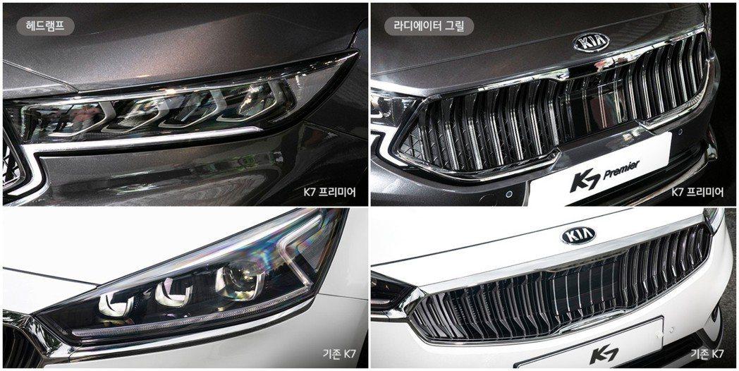 Kia K7 Premier小改款前候變化:頭燈與虎鼻水箱護罩。 摘自Kia