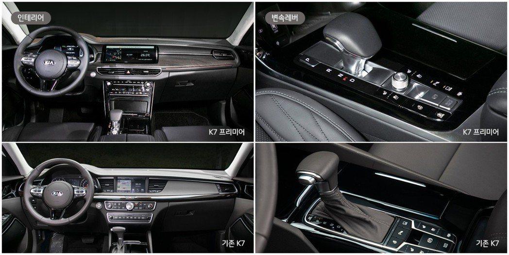 Kia K7 Premier小改款前候變化:內裝鋪陳與排檔桿設計。 摘自Kia