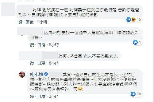 網友在小禎臉書貼文下留言,小禎也回覆該網友。圖/擷自臉書